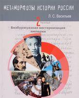 Метаморфозы истории России. Том 2. Безбуржуазная вестернизация империи