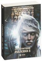 Метро 2033. Рублевка-3. Книга мертвых (м)