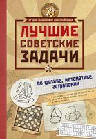 Лучшие советские задачи по физике, математике, астрономии