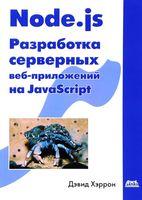 Node.js. Разработка серверных приложений на JavaScript