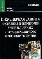 Инженерная защита населения и территорий в чрезвычайных ситуациях мирного и военного времени