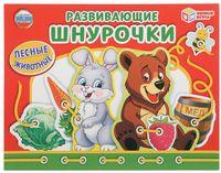 """Шнуровка """"Лесные животные"""""""