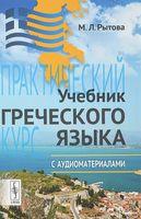 Учебник греческого языка. Практический курс с аудиоматериалами (+ CD)