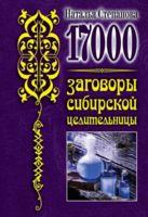 17000. Заговоры сибирской целительницы