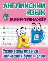 Английский язык. Развиваем навыки написания букв и слов