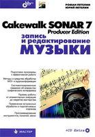 Cakewalk SONAR 7 Producer Edition. Запись и редактирование музыки (+ CD)
