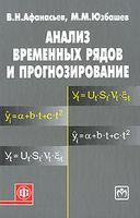 Анализ временных рядов и прогнозирование