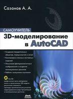 3D-моделирование в AutoCAD (+ CD)