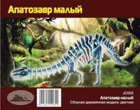 """Сборная деревянная модель """"Апатозавр"""" (малый)"""