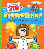 Изобретения. Энциклопедия для детей