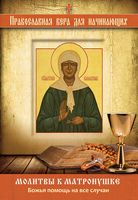 Молитвы к Матронушке. Божья помощь на все случаи