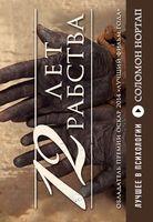 12 лет рабства. Реальная история предательства, похищения и силы духа (м)