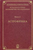 Фундаментальные космические исследования. Книга1. Астрофизика (в 2-х книгах)