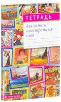 Тетрадь для записи иностранных слов (мозаика)