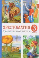 Хрестоматия для начальной школы. 3 класс