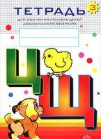 Тетрадь для обучения грамоте детей дошкольного возраста. Номер 3