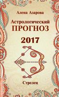 Стрелец. Астрологический прогноз 2017