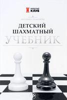 Детский шахматный учебник