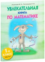 Увлекательная книга по математике. 1-й класс. Часть I