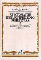 Хрестоматия для фортепиано. Выпуск 2. Полифонические пьесы. 7 класс