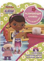 Доктор Плюшева. Развивающая книжка с наклейками