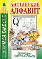 Английский алфавит. Обучающая пропись-раскраска
