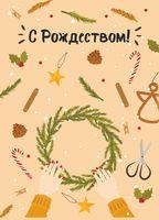 """Открытка """"С Рождеством!"""""""