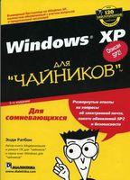 """Windows XP для """"чайников"""""""