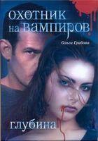 Охотник на вампиров. Глубина (книга четвертая)