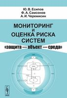 """Мониторинг и оценка риска систем """"защита - объект - среда"""""""