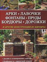 Арки, лавочки, фонтаны, пруды, бордюры, дорожки и другие конструкции из кирпича