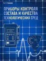 Приборы контроля состава и качества технологических сред
