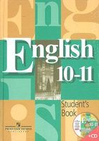 English 10-11: Student`s Book (+ CD)