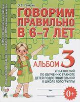 Говорим правильно в 6-7 лет. Альбом 3. Упражнения по обучению грамоте в подготовительной к школе логогруппе