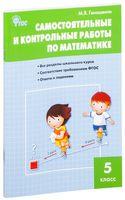 Самостоятельные и контрольные работы по математике. 5 класс
