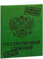"""Записная книжка """"Государственный служащий"""" (А6; 32 листа)"""