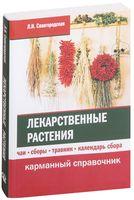 Лекарственные растения : чаи, сборы, травник, календарь сбора