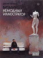 Виталий, немодный иллюстратор (18+)