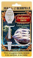 """Ложка чайная металлическая на открытке """"Любимый папа"""" (137 мм)"""