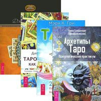 Архетипы Таро. Таро. Таро - просто, как раз, два, три. Целостный взгляд на историю Таро (комплект из 4-х книг)
