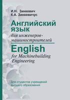 Английский язык для инженеров-машиностроителей