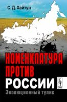 Номенклатура против России. Эволюционный тупик (м)
