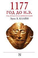 1177 год до н. э.