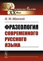 Фразеология современного русского языка