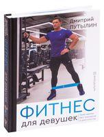 Фитнес для девушек. Тело мечты без тренеров и диетологов