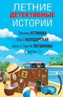 Летние детективные истории