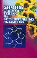Химия. Формулы успеха на вступительных экзаменах