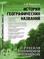 История географических названий. Русская топонимия в терминах