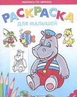 Раскраска для малышей (бегемотик)