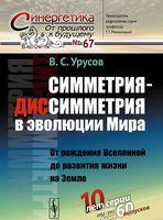 Симметрия-диссимметрия в эволюции Мира. От рождения Вселенной до развития жизни на Земле (м)